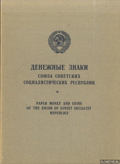 Paper money and coins of the Union of Soviet Socialist Republics
